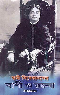 Swami Vivekanander Vani Or Rachana (Collection in Bengali)