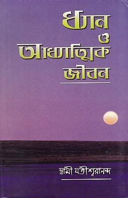 Dhyan Or Adhyatmik Jibon (Bengali)