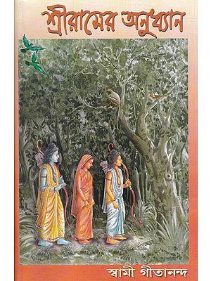 Shriramer Anudhyan (Bengali)