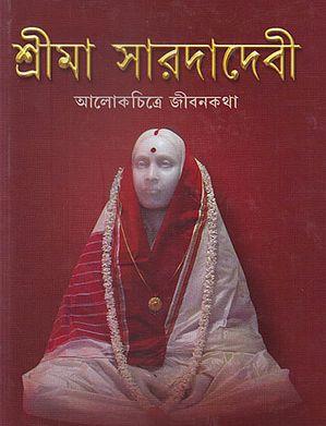 Shrima Sarodadevi (Aalokchitre Jibonkatha in Bengali)