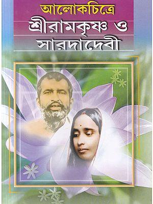 Aalokchitre Shriramkrishna Or Sarodadevi (Bengali)