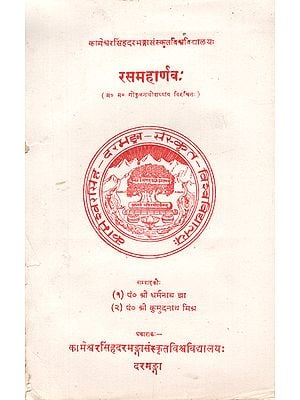 रसा महार्णव:- Rasa Maharnav (An Old and Rare Book)