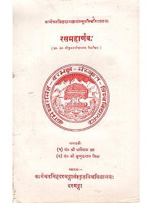 रसा महार्णव:- Rasa Maharnav (An Old and Rare Book)