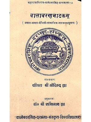 वातावरणनाटकम्- Vatavaran Play (An Old and Rare Book)