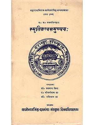 स्मृतितत्त्वसमुच्चय:- Smriti Tattva Samucchaya (An Old and Rare Book)