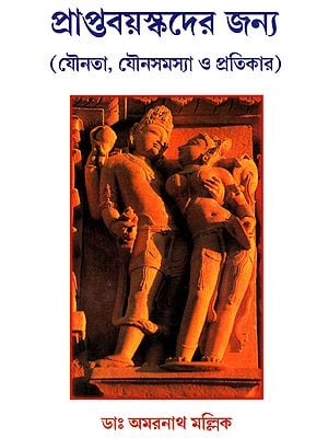 Praptabayaskader Jannya (A Book on Sexual Education and Management in Bengali)