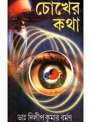 Chokher Katha (A Book on Eye and Its Diseases in Bengali)