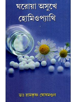 Gharoya Asukhe Homeopathy (A Book on Homeopathy Remedies in Bengali)