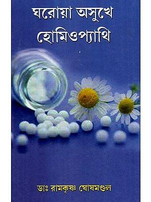 Gharoya Asukhe Homeopathy (A Book on Homeopathy Remedies in Bengali)