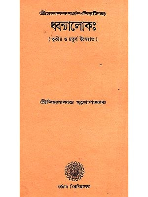 ধ্বন্যলোক: Dhvanyaloka (A Old and Rare Book in Bengali)