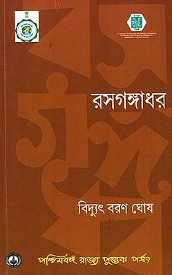 Rasagangadhar (Bengali)