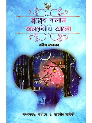 Swapner Dalan Anantabeethi Alo (A Collection of Poems in Bengali)