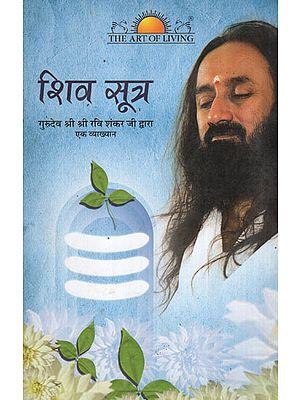 शिव सूत्र- Shiva Sutra
