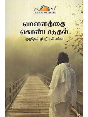 Celebrating Silence in Tamil (With CD Inside)