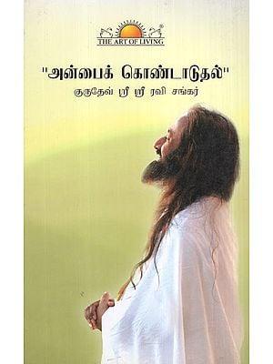 Celebrating Love (Tamil)