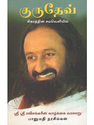 Gurudev Sikaratthin Sehaueliyil (Tamil)