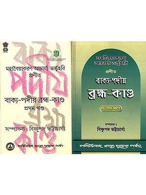 Vakyapadtya: Brahma-Kunda (Set of 2 Volumes in Bengali)