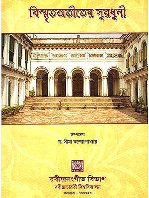 Bismatatitera Suradhuni- The Melody of the Past (Bengali)
