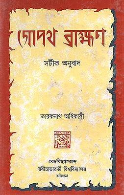 Gopatha Prangana (Bengali)