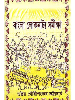 Bangla Lokanatya Samiksa (Bengali)