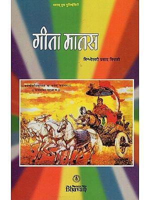 गीता मानस- Gita Manas