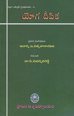 Yoga Deepika : Gruha Saraswathi Granthamalika- 4 (Telugu)
