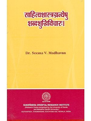 साहित्यशास्त्रग्रन्थेषु शब्दशुद्धिविचार: - Sahitya Shastra Grantheshu Shabda Suddhi Vichara