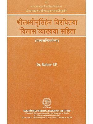 श्री लक्ष्मी नृसिंहेन विरचितया विलास व्याख्यया सहिता - Sri Lakshmi Narasimhen Virchitya Vilas Vyakhya Sahita