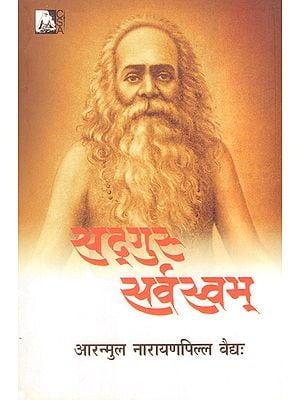 सद्गुरु सर्वस्वम् - Sadguru Sarvasvam Athava Balahvaswami Charanabharanam