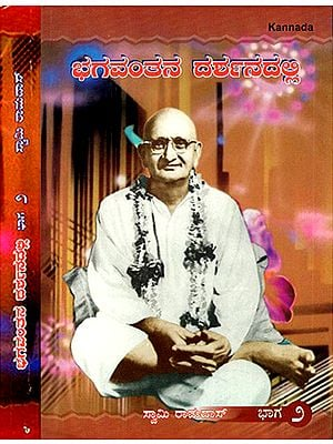 Bhagavantana Dharsanadalli- In the Vision of GOD in Kannada (Set of 2 Volumes)