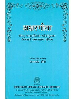 अक्षरगीता- Aksara Gita (Introducing Devanagari Alphabet Through Bhagavad Gita Slokas with Translation and Excercise Words in Konkani)