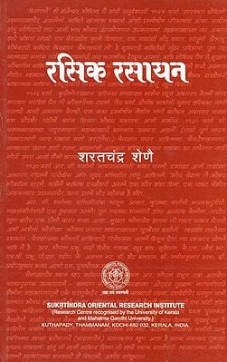 रसिक रसायन - Rasika Rasayan in Konkani (Essays on Culture and Literature)