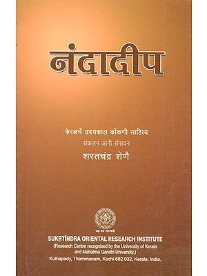 नंदादीप - Nandadeep in Konkani (Anthology of Konkani Literature)