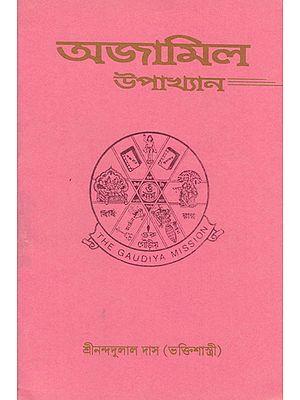 Tajamil Anecdote (Bengali)
