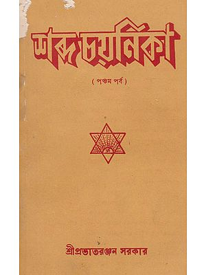 Shabda Chayanika Fifth Episode (An Old and Rare Book in Bengali)