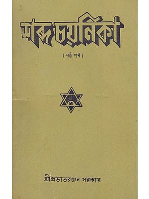 Shabda Chayanika Sixth Episode (An Old and Rare Book in Bengali)