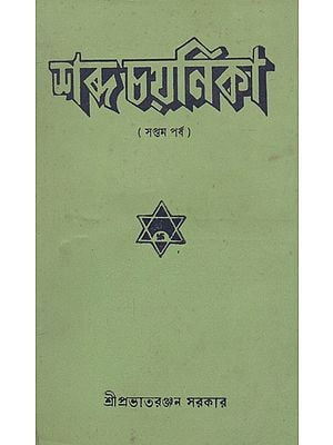 Shabda Chayanika Seventh Episode (An Old and Rare Book in Bengali)