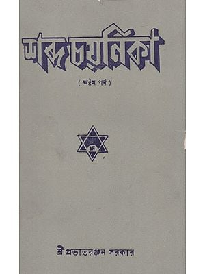 Shabda Chayanika Eighth Episode (An Old and Rare Book in Bengali)