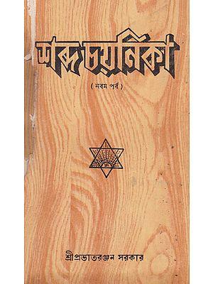Shabda Chayanika Nineth Episode (An Old and Rare Book in Bengali)