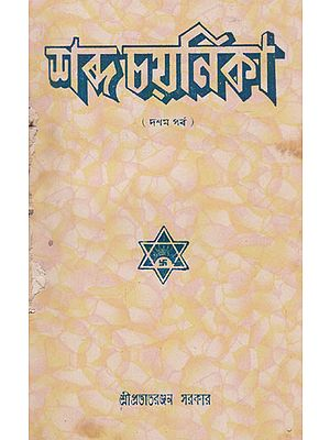 Shabda Chayanika  Tenth Episode(An Old and Rare Book in Bengali)