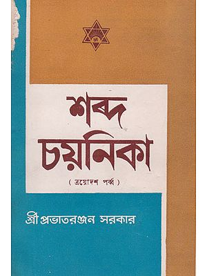 Shabda Chayanika  Thirteenth Episode(An Old and Rare Book in Bengali)