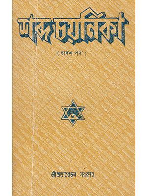 Shabda Chayanika Twelfth Episode (An Old and Rare Book in Bengali)