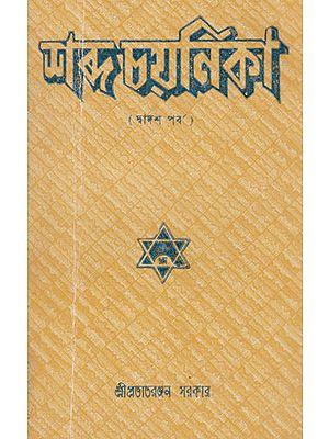 Shabda Chayanika Twelfth Episode (An Old and Rare Book in Bengali)