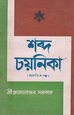 Shabda Chayanika Twenty Three Episode (An Old and Rare Book in Bengali)