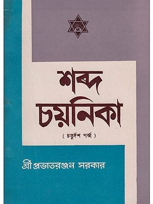 Shabda Chayanika Fourteenth Episode (An Old and Rare Book in Bengali)