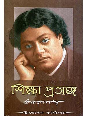 Shiksha Prasanga (Bengali)