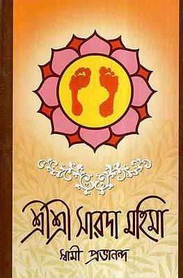Sri Sri Sarada Mahima (Bengali)