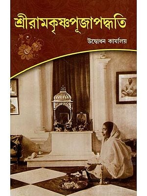 Sri Ramakrishna Pujapaddhati (Bengali)