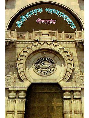 Sri Sri Ramakrishna Paramahansadever Jibanvritanta (Bengali)