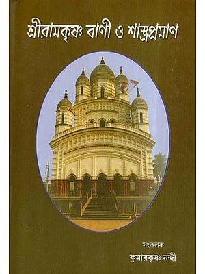 Sri Ramakrishna Vani O Shastrapraman (Bengali)